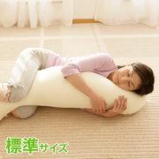 おすすめの抱き枕②