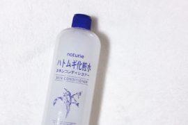ハトムギ化粧水の優れた効果を解説!多機能な使い方で全身キレイになろう♡